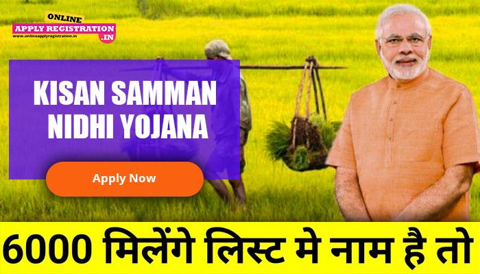 Registration] PM kisan samman nidhi yojana online apply | 2019 | Yojna