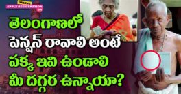 Aasara pension scheme | telangana aasara pension online apply