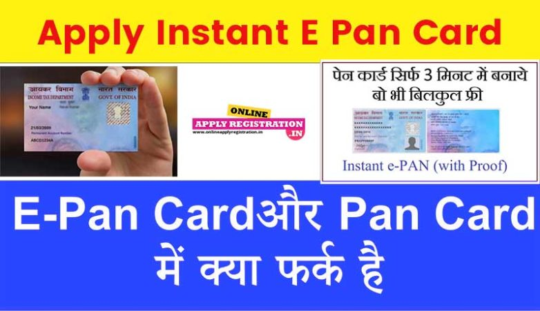 E pan card apply online