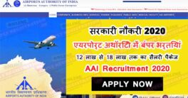 aai.aero recruitment 2020